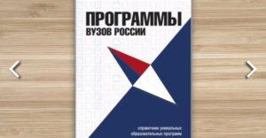 Аккредитованные высшие учебные заведения России